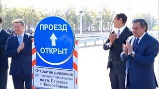 У Новосибірську відкрили транспортну розв'язку на вулиці Петухова