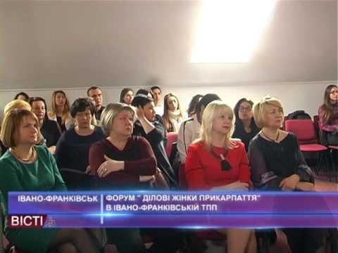 Форум «Ділові жінки Прикарпаття» в Івано Франківській ТПП