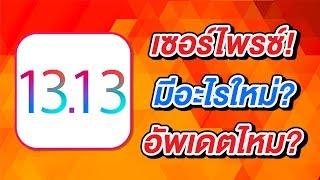 iOS 13.1.3 และ iPadOS 13.1.3 มาแบบเซอร์ไพรซ์ มีอะไรใหม่? ควรอัพเดตหรือไม่?