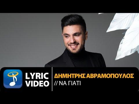 Δημήτρης Αβραμόπουλος - Να Γιατί | Dimitris Avramopoulos - Na Giati (Official Lyric Video HQ)