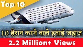 दुनिया के 10 सबसे बड़े हवाई ज़हाज़ | Top 10 World