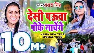 Akshara Singh का NewYear Special VIDEO - देशी पउआ पीके नाचेंगे - New Year Party Song - Bhojpuri Song