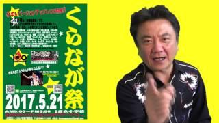 KAWAMURA BAND 河村和範さんからの「くらなが祭」告知Vです。 5月21日は...