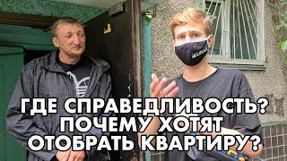 Фото ОТОБРАЛИ КВАРТИРУ   ПОЛИЦИЯ ЖДЕТ СУДА ЧАСТЬ 2