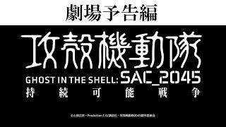 『攻殻機動隊 SAC_2045 持続可能戦争』 劇場本予告