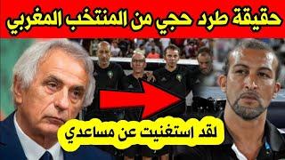 تغييرات جذرية في طاقم تدريب المتتخب المغربي وهذه حقيقة طرد مصطفى ححي