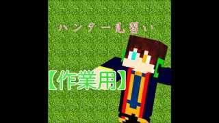 【作業用】ハンター見習い thumbnail
