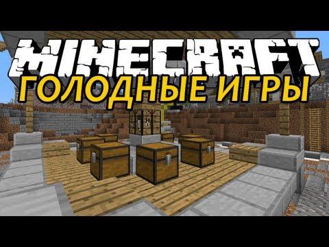 Minecraft Голодные Игры - Неудачная Попытка