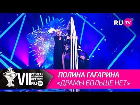 Полина Гагарина - «Драмы больше нет»