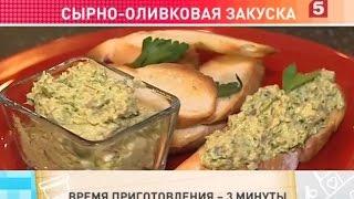 Сырно-оливковая закуска. Быстро и вкусно! Утро на 5