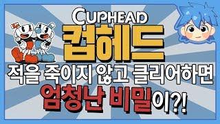 [로복] 고난도게임 컵헤드! 적을 안죽이고 플레이하면 밝혀지는 엄청난 비밀!?