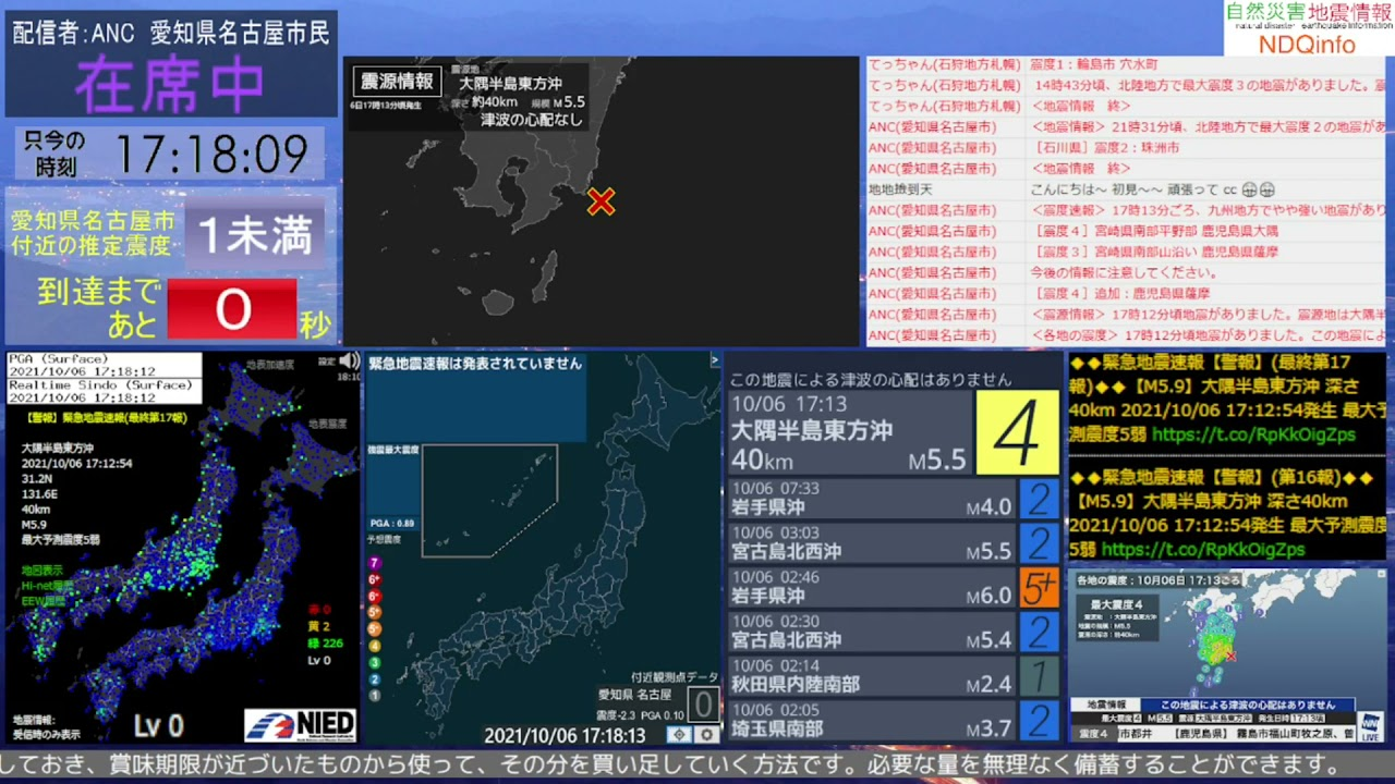 【緊急地震速報】 大隅半島東方沖 最大震度4 2021年10月06日 17時12分頃発生