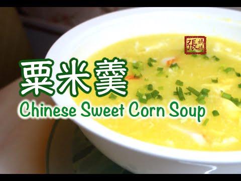★ 粟米羹 一 簡單做法 ★   Chinese Sweet Corn Soup Easy Recipe