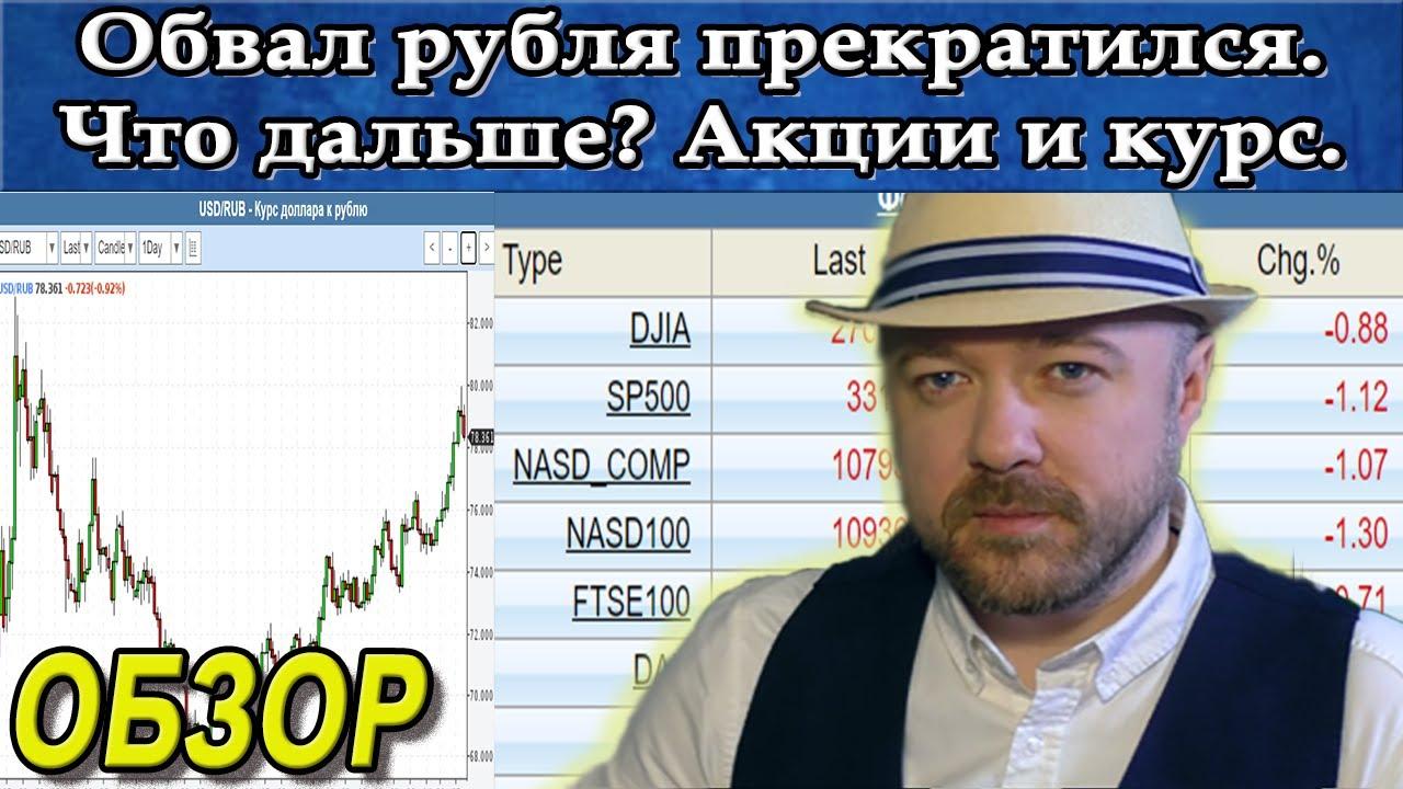 Обвал рубля прекратился. Обзор рынка. Прогноз курса доллара акции рубль золото. Кречетов - аналитика