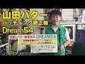 山田パター Dream54 パッティングストローク矯正機のご紹介 第一ゴルフ
