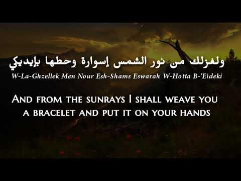 Fouad Al'Ghazi - Bostan Wroud (Syrian Arabic) Lyrics + Translation - فؤاد الغازي - لزرعلك بستان ورود