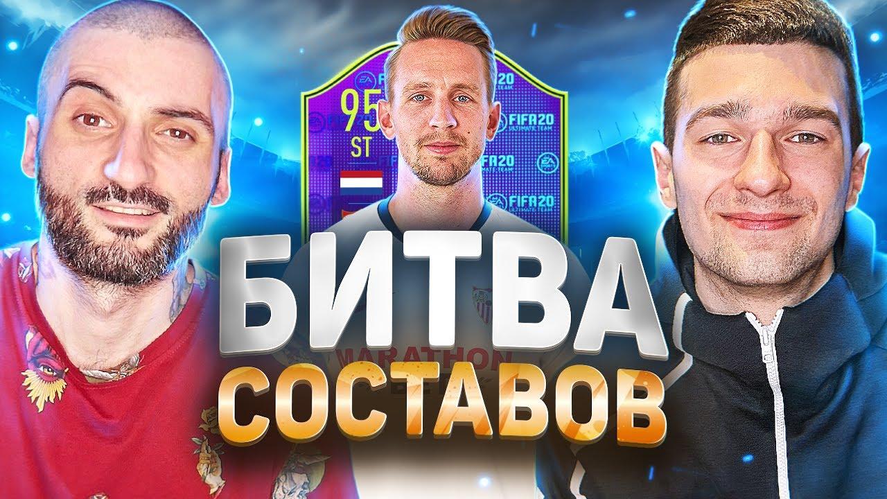 ЛУЧШИЙ ДУЭТ В БИТВЕ СОСТАВОВ! feat. SUPER STAS