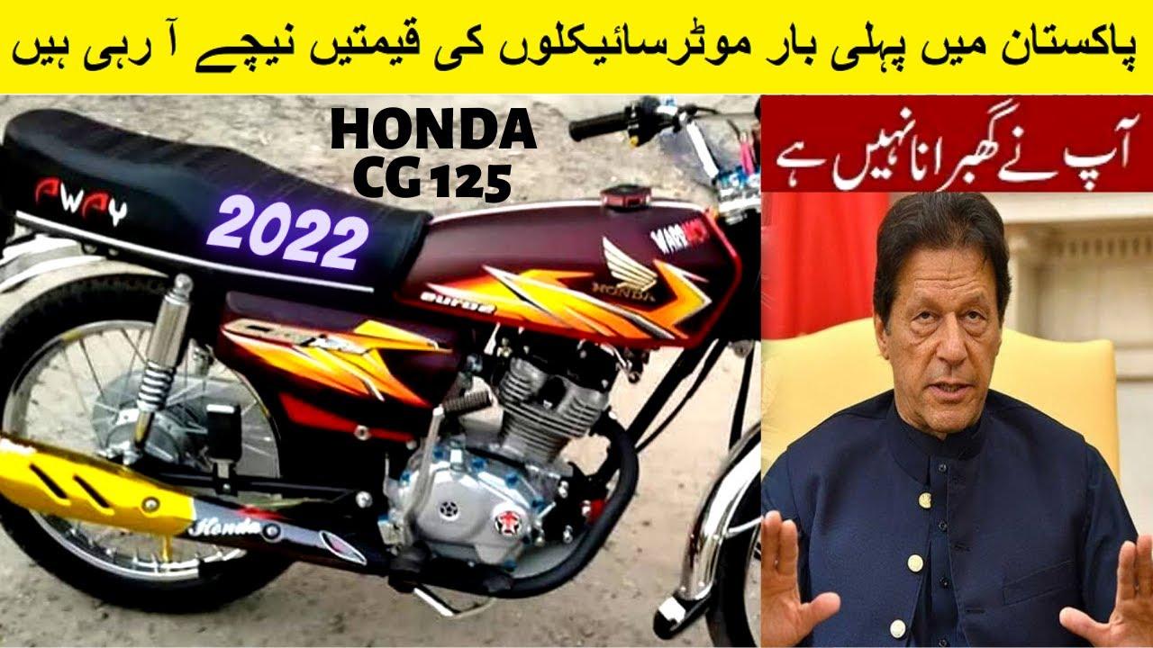 HONDA CG 125 2022 MOTORCYCLE & CAR PRICES DECREASE IN PAKISTAN BUDGET 2021 NEWS UPDATES ON PK BIKES