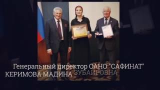 """""""100 лучших предприятий и организаций России-2017"""""""