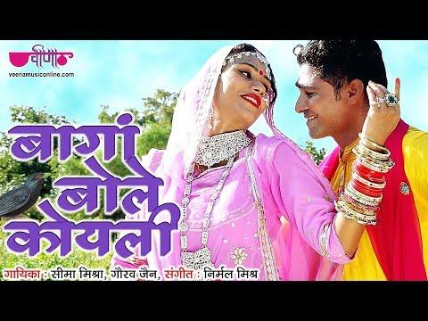 New Rajasthani Song | Baagan Bole Koyali HD | Seema Mishra | Nutan Gehlot