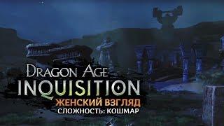 Dragon Age: Inquisition • #47 • Гробница Файреля