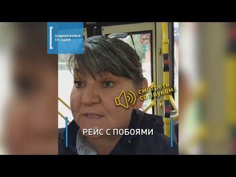 На редактора «Подмосковье сегодня» напали контролеры троллейбуса