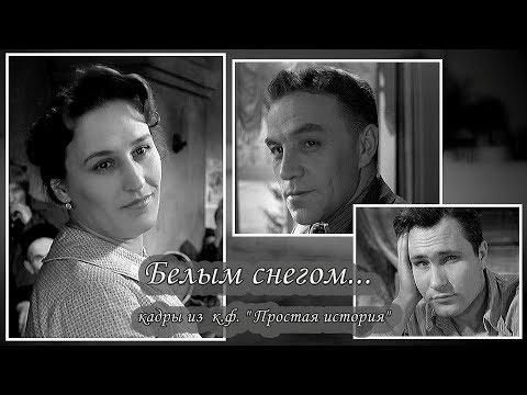 Саундтреки к фильму простая история россия