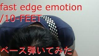 10-feet のfast edge emotionのベース弾きました!! The NAOKIって感じ...