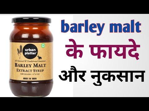 वजन-बढ़ाने-की-दवाई,-|-barley-malt-|-barley-malt-extract-|-barley-malt-syrup-|-barley-malt-powder-|