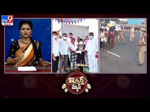 MLA supports orphan kids || Police lathi-charge on migrants : iSmart News - TV9