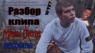 Разбор клипа Yung Lean - Miami Ultras