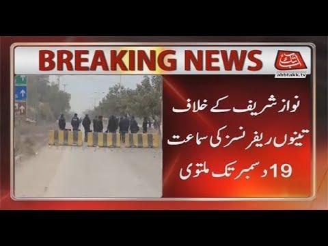 Hearing Of NAB References Against Nawaz Adjourns Till Dec 19
