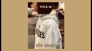 จม (JOM) - PATHON (Official Audio)