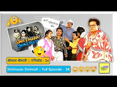 Shrimaan Shrimati | Full Episode 34