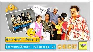 Shrimaan Shrimati - Episode 34 - Full Episode