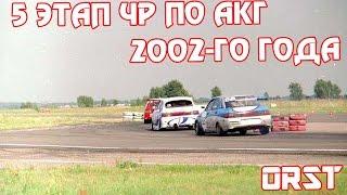 Обзор 5-го этапа ЧР по АКГ 2002-го года