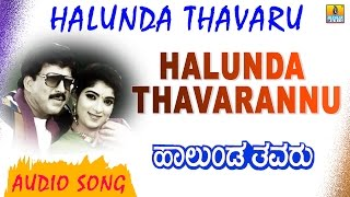 Halunda Thavarannu | Halunda Thavaru | Audio Song | feat. Vishnuvardhan, Sithara | Hamsalekha