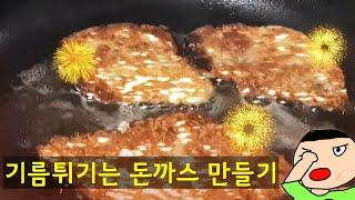 기름튀기는 돈까스 만들…