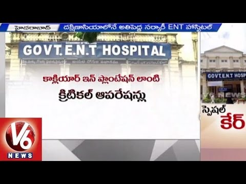 Koti Government ENT Hospital provides corporate treatment facilities - Hyderabad (14-05-2015)