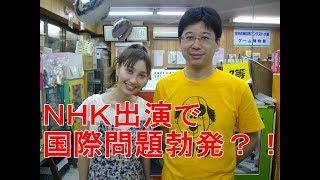 【雑談】 NHKの番組「TOKYOディープ!」出演が原因で、国際問題勃発?!
