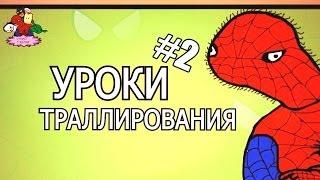 Уроки траллирования от Спуди #2 (#СУПИР ГИРОИ)