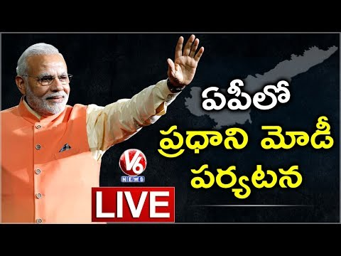 PM Narendra Modi Live | Modi Guntur Public Meeting- Live
