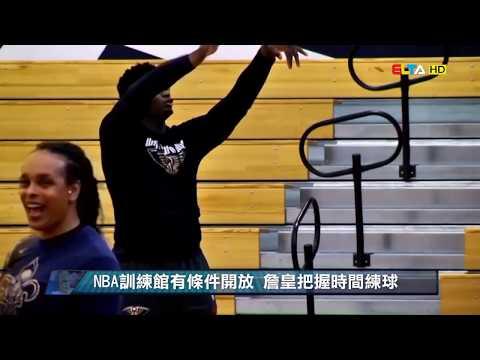 愛爾達電視20200511│【快了...應該吧!】NBA訓練館有條件開放 聯盟拚六月中復賽