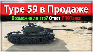 Type 59 в Продаже - Возможно ли это?