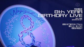 乃木坂46 8th YEAR BIRTHDAY LIVE Day1 - 夜明けまで強がらなくてもいい/僕のこと、知ってる?/何度目の青空か? 2020.02.21【繁中字】