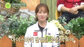 전격출연-! 평양에 다녀온 아이스하키 단일팀 주장, 박종아! |이제 만나러 갑니다 357회