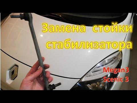 Замена стойки стабилизатора Megane 3 Scenic 3