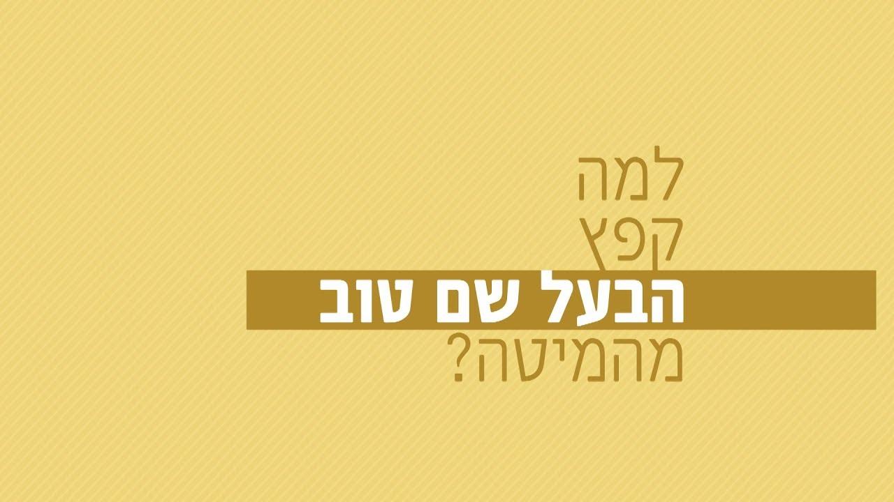 למה קפץ הבעל שם טוב מהמיטה?  רגע של אור עם הרב ישראל אברג'ל