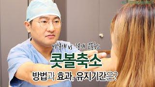 [부산성형외과] 콧볼축소의 방법과 효과 유지기간에 대해…