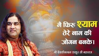 Mai Firu Shyam Tere Naam Ki Jogan Banke || मै फिरू श्याम तेरे नाम की जोगन बनके